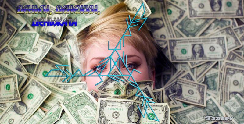 Деньги, денежки, деньжата Mani1110