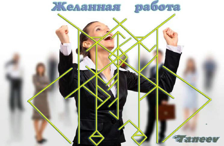 "Став ""Желанная работа"" Rabota10"