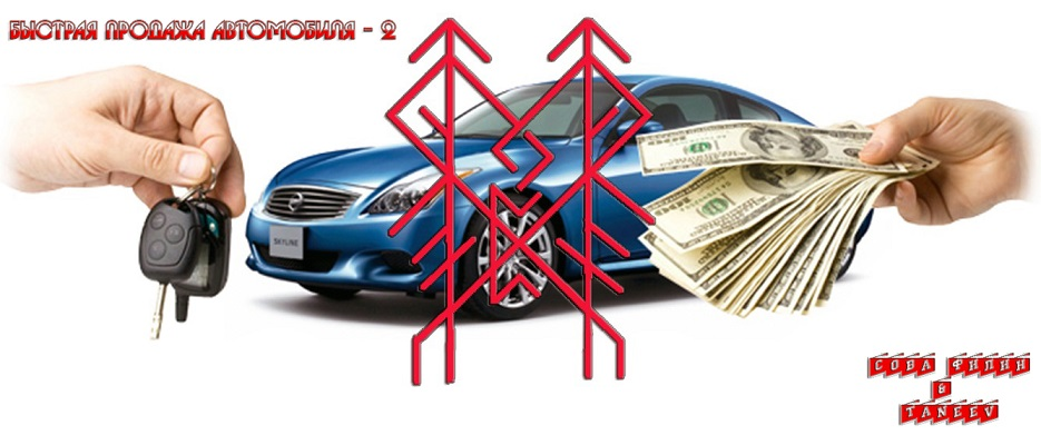 Быстрая продажа автомобиля 2 Ycohr10