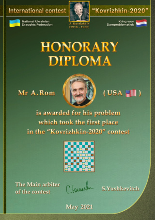 «Коврижкин-2020»_«Kovrizhkin-2020» Diplom11
