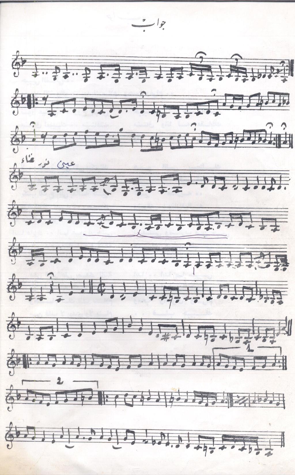 نوتة - اغنية جواب Yio1_b10