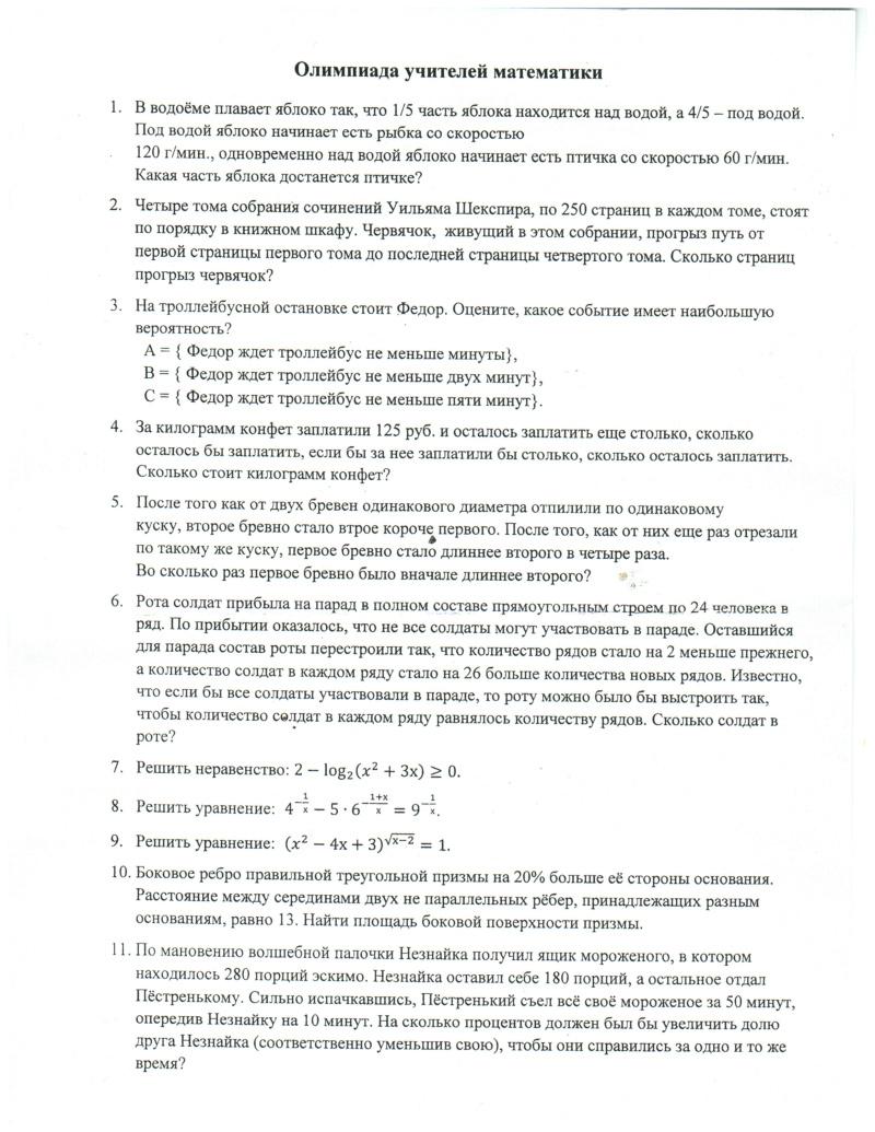олимпиада для учителей математики _aa_1_10