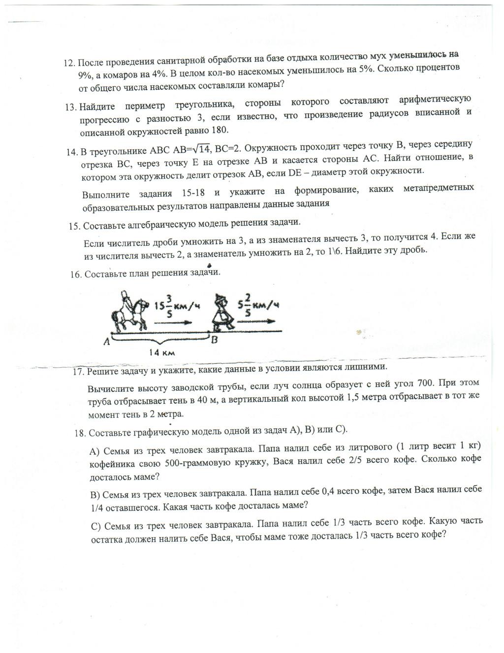 олимпиада для учителей математики _aa_2_10