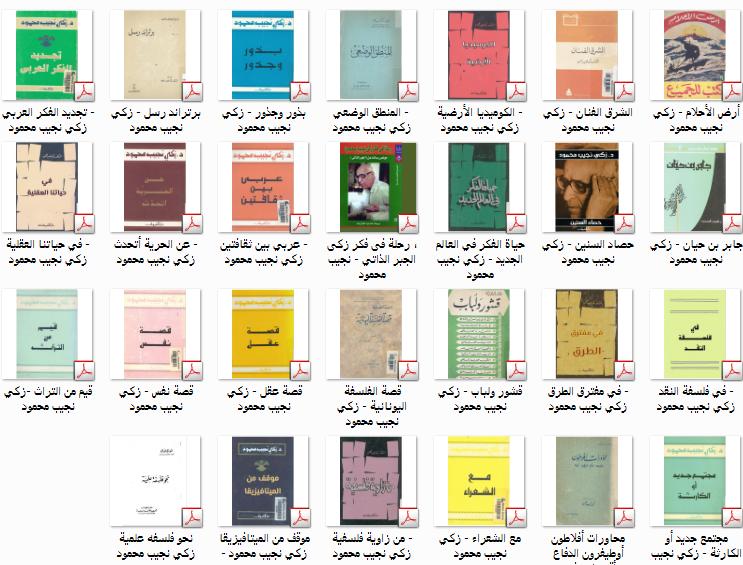 زكي نجيب محمود ( 27 كتاب )  2019-095