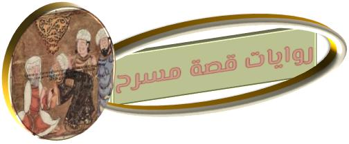 روايات قصة مسرح  أدب عربي  ( اللغة واللسانيات )