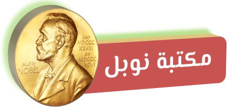 روايات مكتبة نوبل