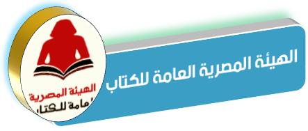 الهيئة المصرية العامة للكتاب .