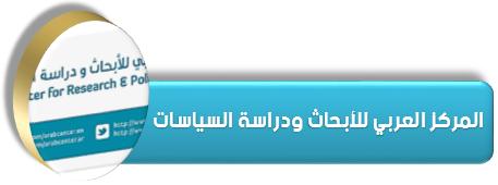 كتب المركز العربي للأبحاث ودراسة السياسات pdf