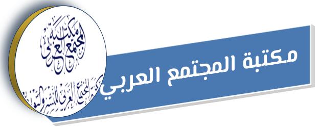 مكتبة المجتمع العربي للنشر والتوزيع