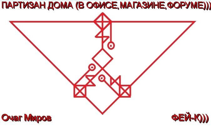 Партизан Дома  Автор ФЕЙ-К)))