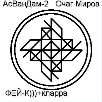 АсВанДам-2)))Авторы ФЕЙ-К))) + кларра