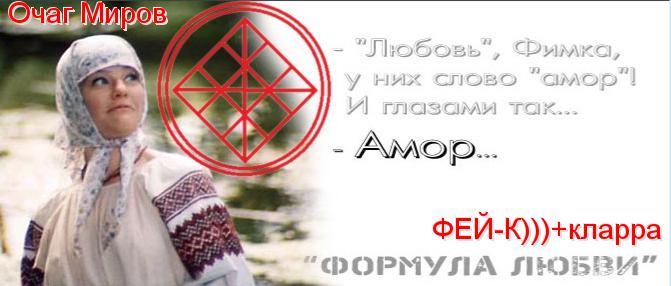 АМОР)))Автоо ФЕЙ-К)))