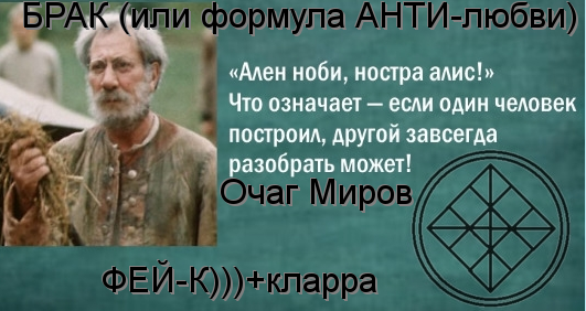 БРАК (есть брак)))Авторы ФЕЙ-К))) + кларра