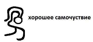 Знаки -каракули 1110