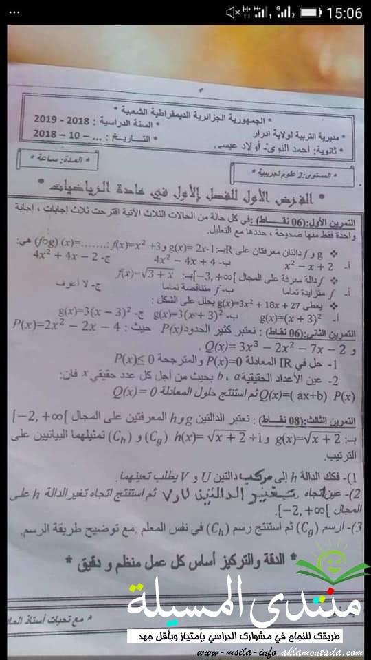 حل نموذجي لفرض للثلاثي الاول في رياضيات للسنة 2 ثانوي  0110
