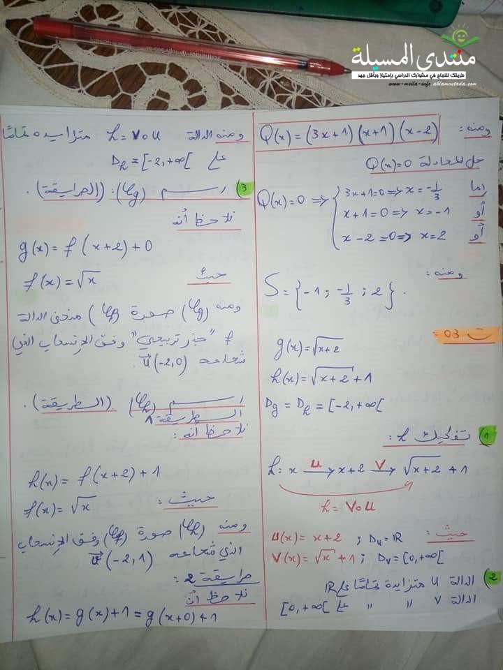 حل نموذجي لفرض للثلاثي الاول في رياضيات للسنة 2 ثانوي  0310
