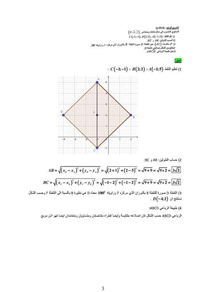 التصحيح المقترح لمادة الرياضيات بيام 2019 دورة جوان Fb_img16