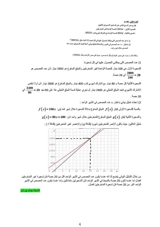 التصحيح المقترح لمادة الرياضيات بيام 2019 دورة جوان Fb_img17
