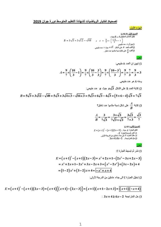 التصحيح المقترح لمادة الرياضيات بيام 2019 دورة جوان Fb_img18