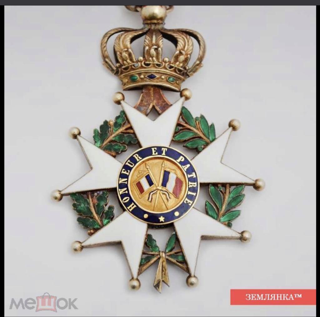 Identification du modèle de la Légion d'honneur 88b9ef10