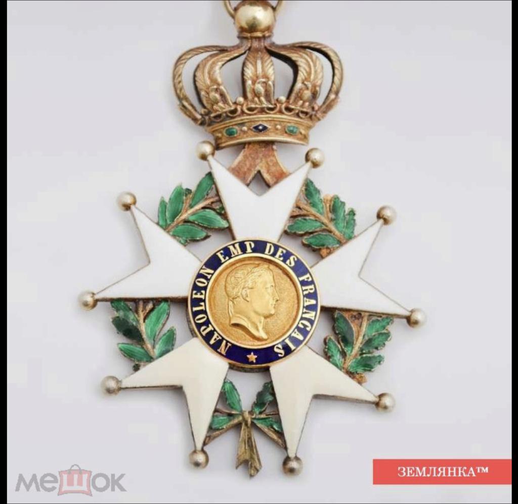 Identification du modèle de la Légion d'honneur 9f1e8010