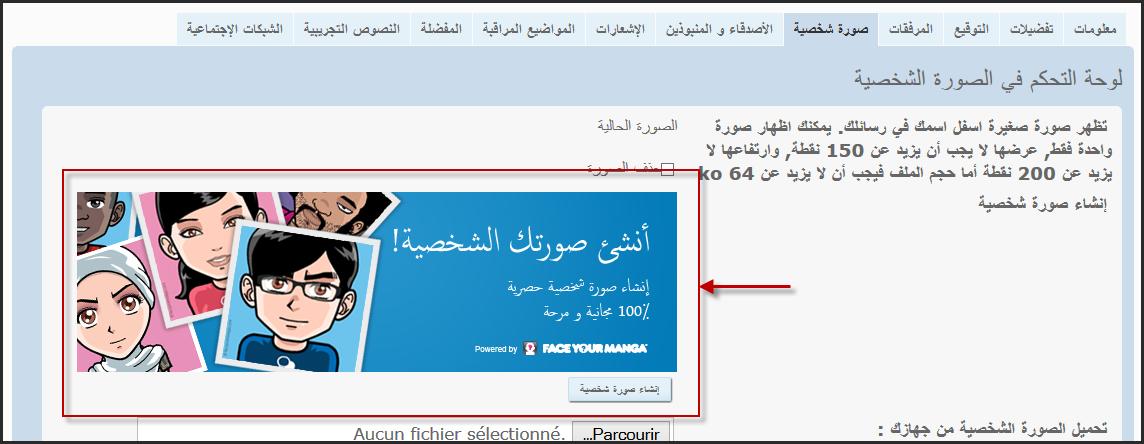 create your avatar خاصيه جديده وممتعه علي المنتدي  11-03-11