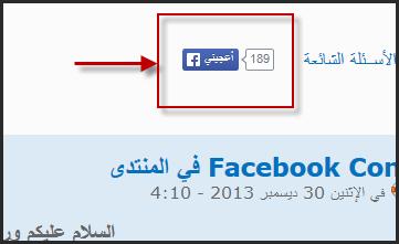 """جديد في أحلى المنتديات: مُولد صورة شخصية + امكانية ربط صفحة +Google بالمنتدى + زر الفيسبوك """"Like"""" في المواضيع 11-03-17"""