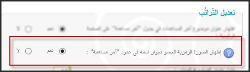 """جديد: إمكانية تعديل تومبلايتات phpBB3 و InVision + إمكانية إرسال رسائل جماعية مبرمجة + إظهار صورة العضو بجوار اسمه في عمود """"آخر مساهمة"""" 19-05-10"""