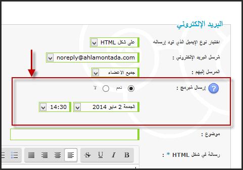 """جديد: إمكانية تعديل تومبلايتات phpBB3 و InVision + إمكانية إرسال رسائل جماعية مبرمجة + إظهار صورة العضو بجوار اسمه في عمود """"آخر مساهمة"""" 28-04-15"""