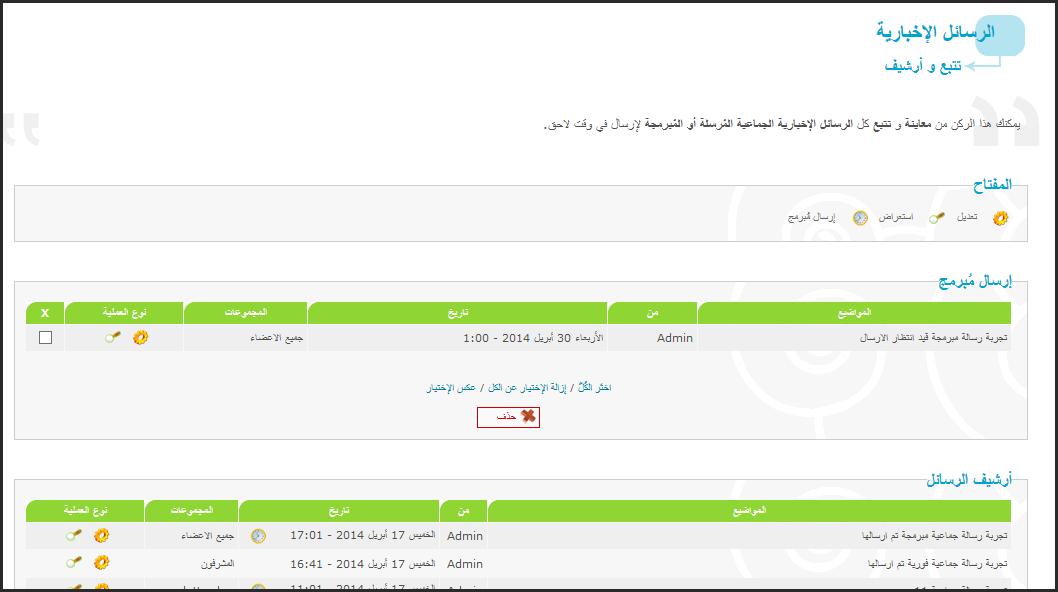 """جديد: إمكانية تعديل تومبلايتات phpBB3 و InVision + إمكانية إرسال رسائل جماعية مبرمجة + إظهار صورة العضو بجوار اسمه في عمود """"آخر مساهمة"""" 28-04-16"""