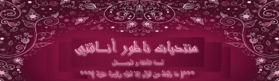 أحدث المواضيع والمناقشات -  Nador-11