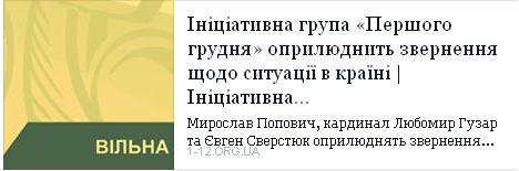 Прямая демократия – главный аргумент против федерализации Украины. 1-hrud10