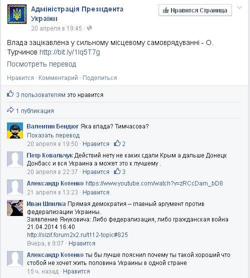 Прямая демократия – главный аргумент против федерализации Украины. Admini10