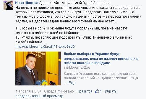 Любые выборы в Украине будут аморальными, пока не назовут виновных в гибели людей на Майдане. Alasan10