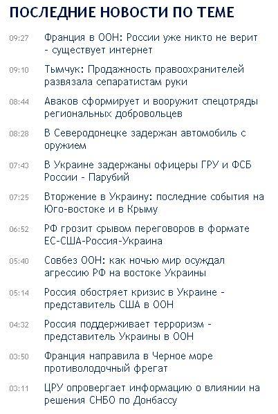 Любые выборы в Украине будут аморальными, пока не назовут виновных в гибели людей на Майдане. Atakan10