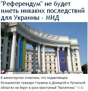 Прямая демократия – главный аргумент против федерализации Украины. Bezpos10