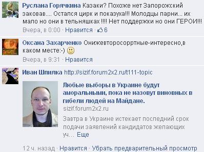 Любые выборы в Украине будут аморальными, пока не назовут виновных в гибели людей на Майдане. Boltun10