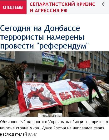 Прямая демократия – главный аргумент против федерализации Украины. Donbas10