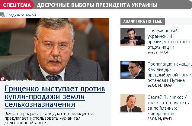 Прямая демократия – главный аргумент против федерализации Украины. Dosroc10