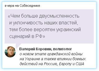 Прямая демократия – главный аргумент против федерализации Украины. Dveros10