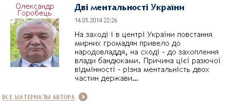 Прямая демократия – главный аргумент против федерализации Украины. Dvimen10