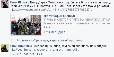 Любые выборы в Украине будут аморальными, пока не назовут виновных в гибели людей на Майдане. Ivanya10
