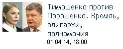 Любые выборы в Украине будут аморальными, пока не назовут виновных в гибели людей на Майдане. Lideri10