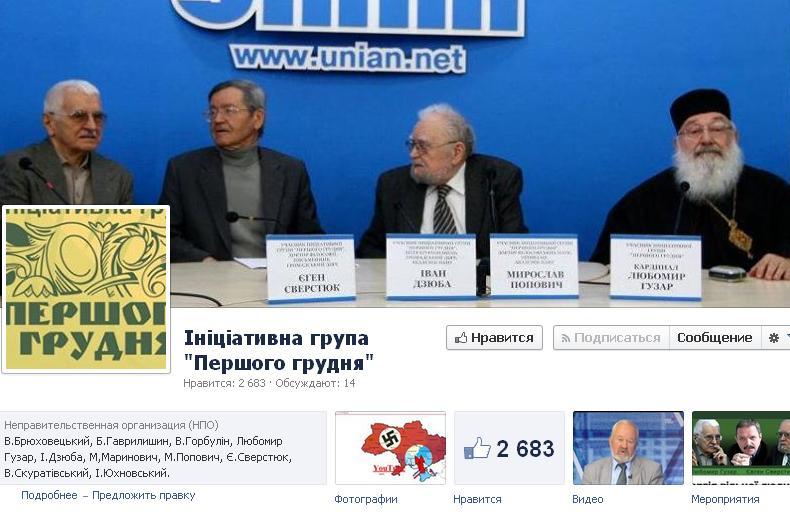Прямая демократия – главный аргумент против федерализации Украины. Marazm10