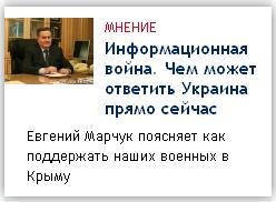 Звезды политических ток-шоу в Украине. Marcsu10