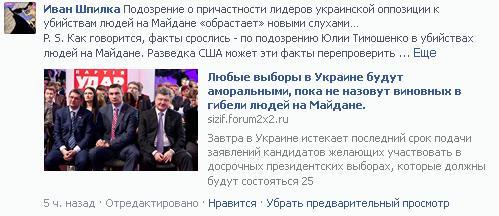 Любые выборы в Украине будут аморальными, пока не назовут виновных в гибели людей на Майдане. Ntku10