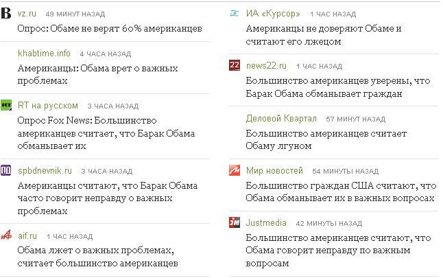 Любые выборы в Украине будут аморальными, пока не назовут виновных в гибели людей на Майдане. Obamal10