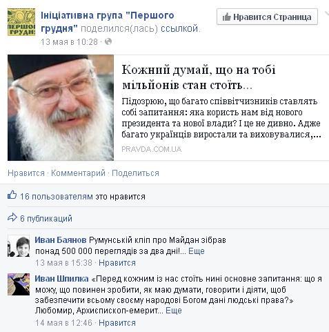 Прямая демократия – главный аргумент против федерализации Украины. Perseh11