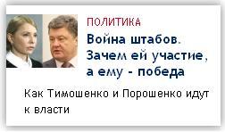 Прямая демократия – главный аргумент против федерализации Украины. Polito10