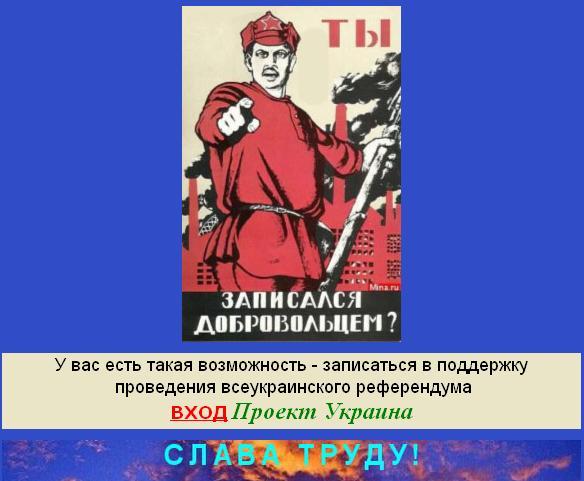 Прямая демократия – главный аргумент против федерализации Украины. Tizapi10